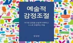 [Vol.643] 예술적 감정조절
