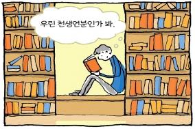 [Review] 책 좀 빌려줄래? [도서]