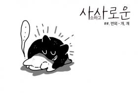 [사사로운] #07.[번외] 개, 걔