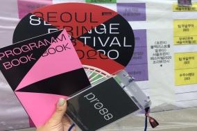 [Review] 새로운 시도들이 아름다웠던 예술가들의 축제, 서울 프린지 페스티벌