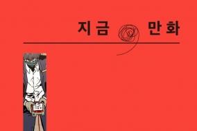 [도서] 지금, 만화 6호