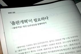 [Review] 책문화생태계, 다시 한번 생기를 머금을 수 있기를 - 출판저널 518호 [도서]