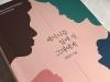 [Review] 페미니즘 앞에 선 그대에게 [도서]