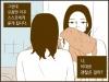 [Vol.652] 찬란하지 않아도 괜찮아 1