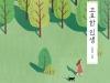 [Review] 보잘 것 없는 인생을 논하며 – 도서 '고요한 인생'