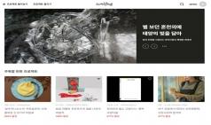 [Opinion] 창작의 후원자가 되어보기, '텀블벅 프로젝트' [문화 전반]