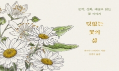 [PRESS] 예술을 통해 보는 꽃의 피고 짐 - 덧없는 꽃의 삶