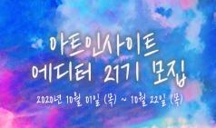 [아트인사이트] 에디터 21기 모집 (~10/22)