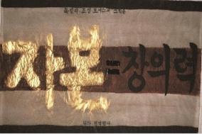 [Project 당신] 박이소, 20년의 기억