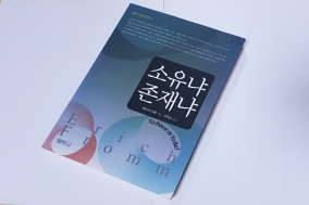 [Opinion] 소비가 곧 생존인 세상에서, 에리히 프롬 '소유냐 존재냐' [도서]