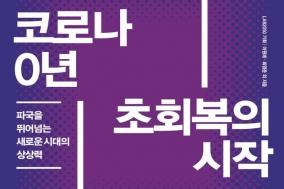 [PRESS] 위기의 역설 - 코로나 0년 초회복의 시작