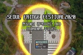 [Review] 독립예술로부터 전해받은 연대의 가치 - 서울프린지페스티벌2020 온라인