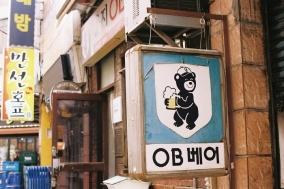 [PRESS] 사라지지 않는 간판들 - 오래된 한글 간판으로 읽는 도시 [도서]