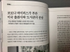 [Review] 개인의 권리를 보장받을 수 있는 정보 공유화의 시대로 나아간다는 것 - 출판저널 519호 [도서]