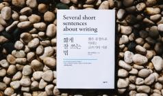 [Review] 자발적 '글쓰기 리그' 참가자에게 - 짧게 잘 쓰는 법