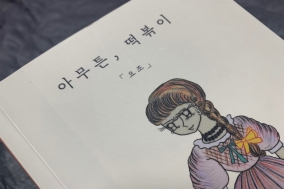 [Opinion] 허전한 밤을 채워줄 책 - '아무튼, 떡볶이' 리뷰 [도서]