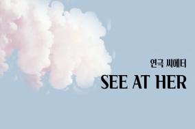 [Project 당신] SEE AT HER: 공연장에서 '은희'를 만나다.