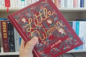 [Review] 작은 아씨들의 숨겨진 이야기, 조의 새로운 목표를 담아내다. 책 '조의 아이들'