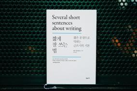 [Review] 작가란 문장을 만드는 사람 - 짧게 잘 쓰는 법