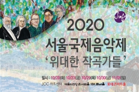 [PRESS] 베토벤에서 찾는 이 시대의 해답: 2020 서울국제음악제 '버림받은 자의 구원'