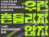 [Opinion] 제14회 여성인권영화제 '피움' 미리보기 [영화]