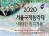 [PRESS] 가장 따스한 음악적 순간: 2020 서울국제음악제 '버림받은 자의 구원'