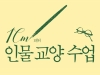 [PRESS] 1cm 인물 교양 수업 - 타산지석과 온고지신 사이