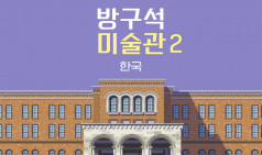 [도서] 방구석 미술관 2