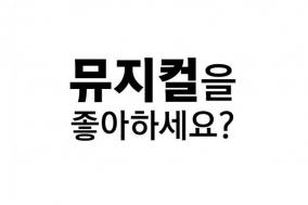 [Opinion] 뮤지컬을 좋아하세요? [공연예술]