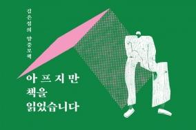 [Review] 아프지만 책을 읽었습니다|김은섭