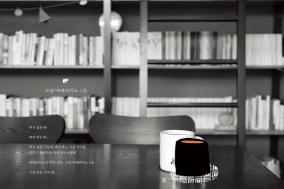 [Review] 커피로 기억하는 어느 순간, 어느 하루. 책 '시간 블렌딩'