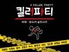 [Opinion] 웹뮤지컬 '킬러파티', 뮤지컬적 거리두기 [공연예술]