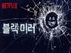 [Opinion] 기술과 인간의 어두운 본성, 블랙 미러 [TV/드라마]