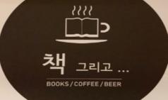 [Opinion] 자연을 담은 책과 커피. 책방 카페 - 책 그리고... [문화 공간]