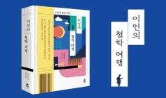 [도서] 이언의 철학 여행
