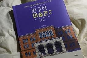 [Review] 한국미술을 사랑하고 싶어질 때, 방구석 미술관 2 : 한국 [도서]