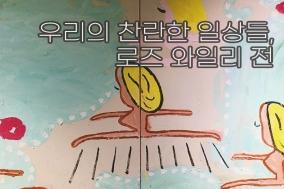 [Review] 우리의 찬란한 일상들, 로즈 와일리전 [전시]