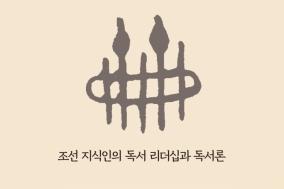 [도서] 탐독가들