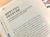 [Review] 출판, 디지털콘텐츠로의 방향성을 모색하다 - 출판저널 520호 [도서]