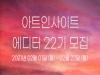 [아트인사이트] 에디터 22기 모집 (~02/22)
