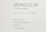 [Opinion] 무채색으로 그려낸 세상, MONOCOLOR To be simple [미술/전시]