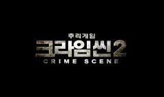 [Opinion] 추리 전쟁의 서막을 연 '추리 게임: 크라임씬2' [예능]