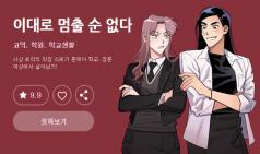 [Opinion] 정문여상의 주먹은 맵고 뒤끝이 없다 [만화]