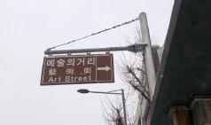 [Opinion] 무수한 이야기가 숨겨져 있는 곳, 광주광역시 '예술의 거리' [문화 공간]