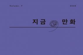 [Opinion] 지금 만화 Vol. 7 - 젠더 이슈 [도서]