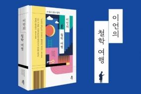 [Review] 적절한 줄타기 - 이언의 철학 여행 [도서]