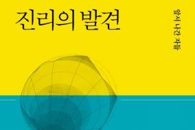 [도서] 진리의 발견