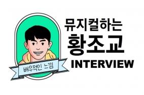 [Opinion] '뮤지컬하는 황조교'와의 배우적인 인터뷰 [사람]