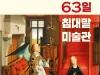 [리뷰 URL 취합] 63일 침대맡 미술관