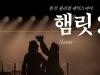[Opinion] 공주 햄릿의 치열한 왕좌 쟁탈전, 연극 '햄릿' [공연]